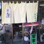 恵林寺東地蔵堂よもぎ団子 - お店入り口