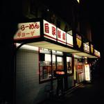 らーめん亭 26 - 外観