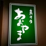 35639751 - 寿司のあおやま