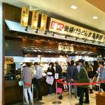 丸亀製麺 たまプラーザテラス店 - 外観