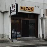 麺屋 ZOE - お店の外観