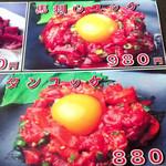 35642282 - タンユッケ ¥880