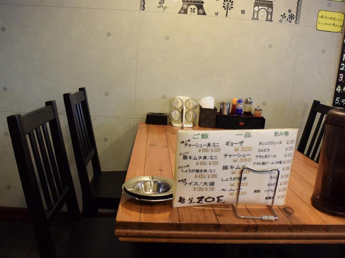 麺屋 ZOE