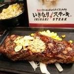 いきなりステーキ - ガーリックライスは、茶碗で!白米より量は少なく感じました。