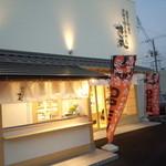 すし丸 - すし丸(持帰専門)春日店(2015.02.24)