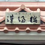 漢陽楼 - 「民国元年春」 漢陽楼