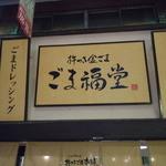 杵つきごま本舗 ごま福堂  - w( ̄o. ̄)w