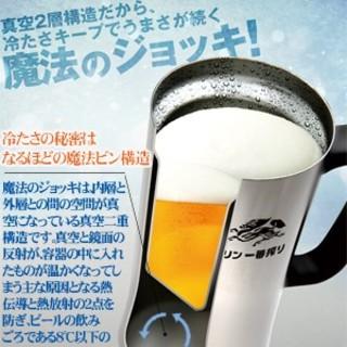 ビールの冷たさ2時間キープ♪魔法のジョッキあります♪