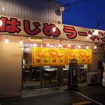 はじめラーメン - 店舗外観