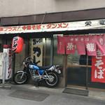 35653360 - レトロな街の中華そば店(^^)