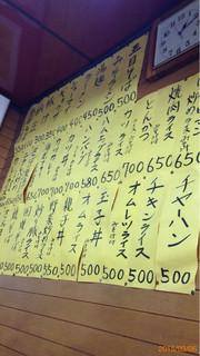 昭和食堂 - メニュー