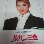 韓国郷土料理 ととり - ルパン 新人公演