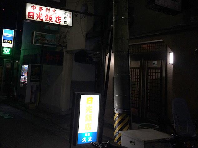 日光飯店 name=