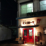洋食 ピッコローサ - 2013年11月 真っ赤な扉が目印☝