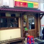 チョップスティックス - トレンドはベトナムにあり!