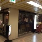 立呑み 風神 - 店の外観