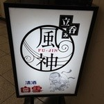 立呑み 風神 - 店の看板