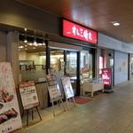 すし三崎丸 - 店入口