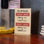 35678170 - 味丸(ランチメニュー案内)