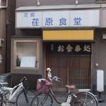 荏原食堂 - 中延駅からも西大井駅からも荏原町駅からも遠い