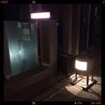 神田基地 - 基地の入口!?