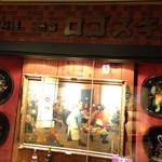 渋谷ロゴスキー -