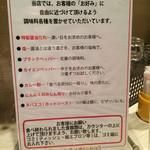 アジトイズム - 調味料の説明(2015年3月)