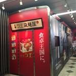 日清ラ王 袋麺屋 - 外観です