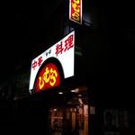 中華料理 しむら - 2015.3