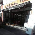 35690560 - 入口付近(2015年3月2日撮影)