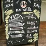 RICHGARDEN - ハンバーガーの説明