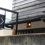 カフェルセット鎌倉 - 細-い小径をいくと。。。 これがカフェです。
