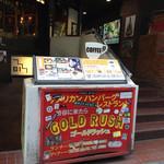 ゴールドラッシュ - 外観