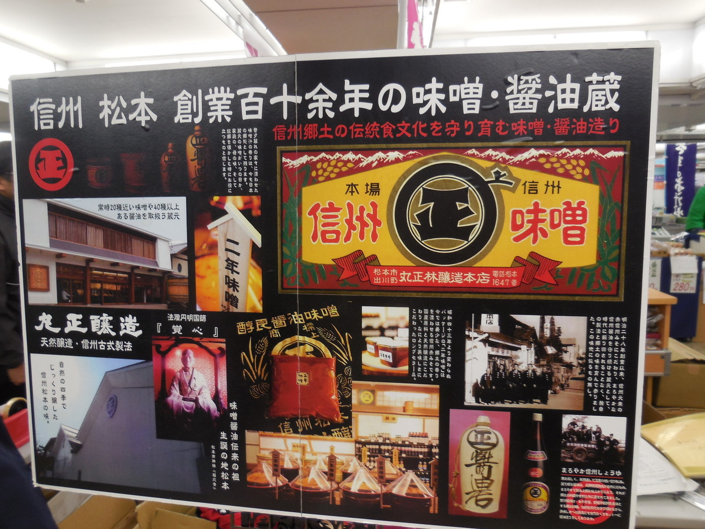 丸正醸造 直営店舗