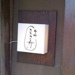 和くう燗 こころの舟 - 入口の看板