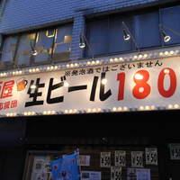 居酒屋 幸ちゃん - 生ビールも角ハイボールも1杯180円です。
