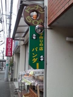 手作りの店 パンダ