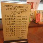 35700936 - セットメニュー(ミニ丼+そば)