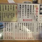爺爺 - フードメニューなど(2015.3.7)