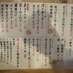 爺爺 - ドリンクメニューなど(2015.3.7)