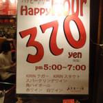 MA MAISON - お得なハッピーアワ-は、土曜日もOK!以前より安く成ってます。