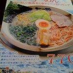 越後秘蔵麺 無尽蔵 - 写真と実物を比べてみれば・・