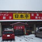 日本亭 - 国道18号線沿い、長野の県境付近にあるお店です