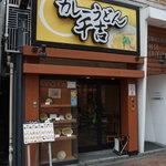 カレーうどん 千吉 - JR田町駅東口から5、6分です