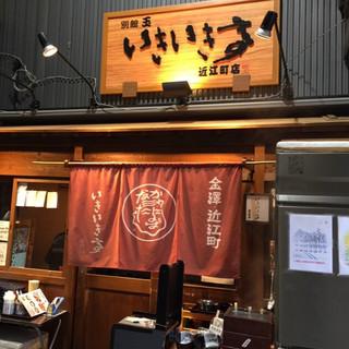 いきいき亭 近江町店 - 店舗入口