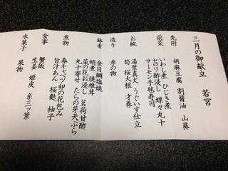 神楽坂 割烹 越野 - 1万円のコースのお品書き
