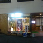 桜花火 - お店の外観