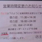 来楽軒 - 手もみラーメン来楽軒(愛知県みよし市)食彩品館.jp撮影