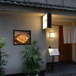 しうまい家 松富 - 路地裏に和風の佇まい