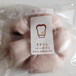 35717618 - さくらあんパン (期間限定)